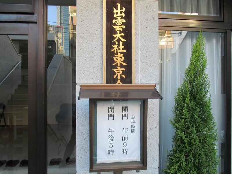六本木駅近くの【出雲大社東京分祠】へ行こう! 6