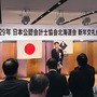 日本公認会計士協会北…