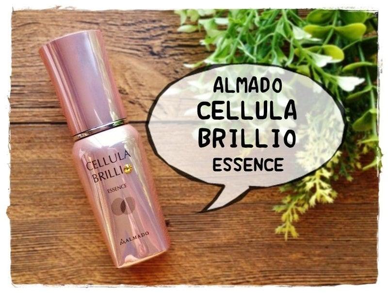 アルマード チェルラー ブリリオ 美容液 almado cellula brillio