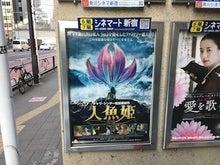 火曜日、シネマート新宿へ