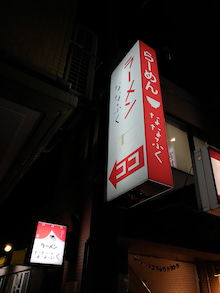 ななふく(看板)