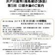 1/18(水)井戸川…