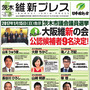 茨木市議会議員選挙は…