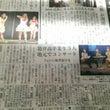 静岡新聞さんが掲載し…