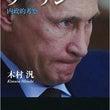 プーチンの急所を突く…