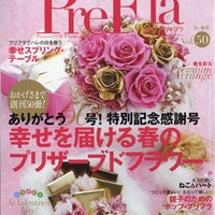季刊 PreFla …