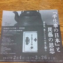 手仕事の日本 特別展