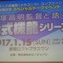 機龍イベント!