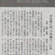 朝日新聞は相変わらず…