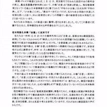 韓国民団、呉公太団長…