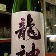 渋谷日本酒 龍神
