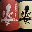 日本酒紹介