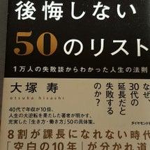 読書【40代を後悔し…