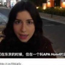 「アパホテル」中国の…