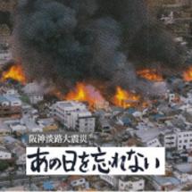 私たち日本人が「阪神…