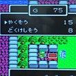 ファミコン版ドラクエ…