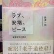 道旅 〜タオたび〜 …
