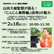 2/18(土)山田大…