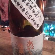 「あがらの生原酒」