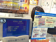 年末ジャンボ宝くじ,名古屋ホスト,ホストクラブブログ
