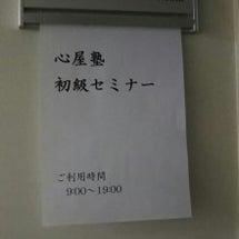 ■心屋塾初級セミナー