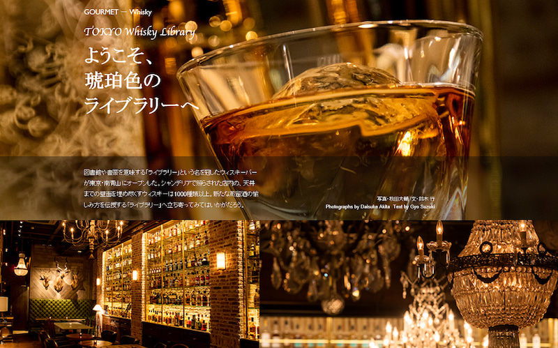 TOKYO Whisky Library 201701 1