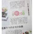 毎日新聞夕刊「彩る」…