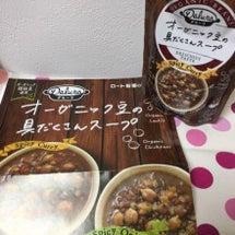 オーガニック豆たっぷ…