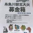 がんばろう糸魚川プロ…