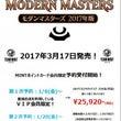 【MTG】モダンマス…