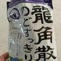【愛用の龍角散】