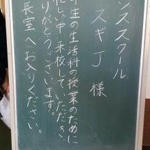 矢田小学校WS~大好…