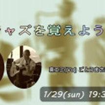 【ジャズセミナー開催…