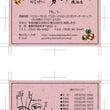 ショップカード制作〜…