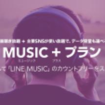 LINEモバイル、音…