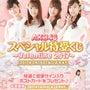 AKB48スペシャル…