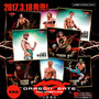 3月18日発売!「ド…