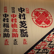 初春大歌舞伎、中村芝…