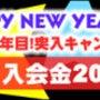 2017!入会キャン…