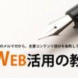 【WEB活用の教科書…