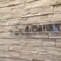 ニュー虎ノ門歯科医院