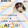 【欅坂46・乃木坂4…