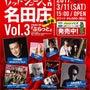 3/11 福井名田庄…