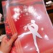 バレエの発表会へ♡