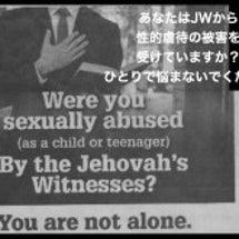 JW虐待問題について…