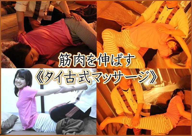 東京/神奈川☆出張マッサージ☆出張タイ古式①