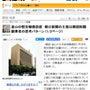 朝日新聞の主張は韓国…