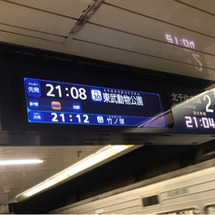東京メトロの行き先ボ…