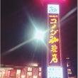我が町飯塚市にコメダ…