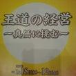 日創研新春経営者セミ…